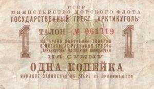 Банкнота 1 копейка 1961 (СССР Шпицберген)