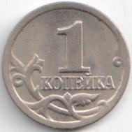 Монета 1 копейка 2000 (Россия, СПМД)