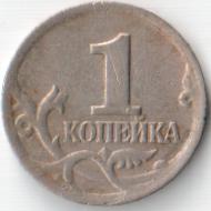 Монета 1 копейка 2001 (Россия, СПМД)