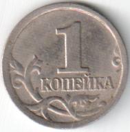 Монета 1 копейка 2002 (Россия, СПМД)