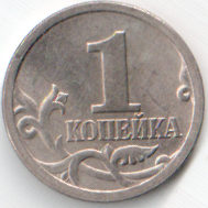 Монета 1 копейка 2003 (Россия, СПМД)