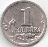 Монета 1 копейка 2005 (Россия, СПМД)