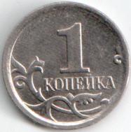 Монета 1 копейка 2007 (Россия, ММД)