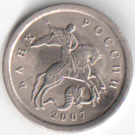 Монета 1 копейка 2007 (Россия, СПМД)