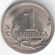 Монета 1 копейка 2008 (Россия, ММД)