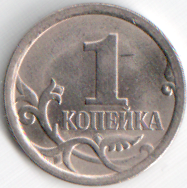 Монета 1 копейка 2009 (Россия, СПМД)