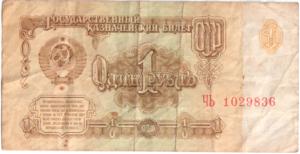 Банкнота 1 рубль 1961 (СССР)