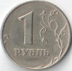 Монета 1 рубль 1997 (Россия, ММД)