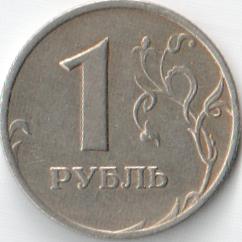 Монета 1 рубль 1998 (Россия, ММД)