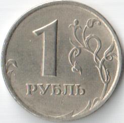 Монета 1 рубль 1998 (Россия, СПМД)