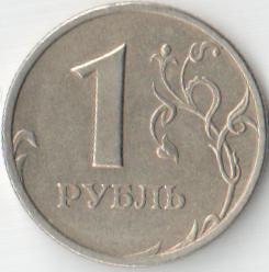 Монета 1 рубль 1999 (Россия, СПМД)