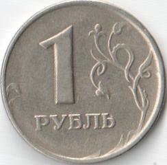 Монета 1 рубль 2005 (Россия, ММД)