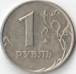 Монета 1 рубль 2005 (Россия, СПМД)