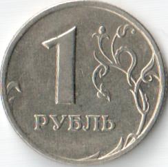 Монета 1 рубль 2006 (Россия, ММД)