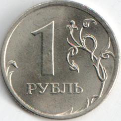 Монета 1 рубль 2008 (Россия, СПМД)
