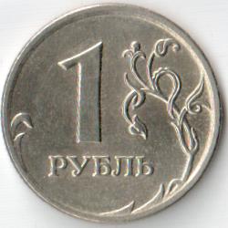 Монета 1 рубль 2009 (Россия, ММД)