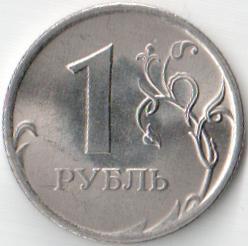 Монета 1 рубль 2009 (Россия, СПМД)