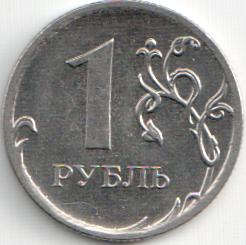 Монета 1 рубль 2010 (Россия, ММД)