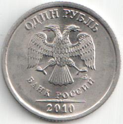 Монета 1 рубль 2010 (Россия, СПМД)