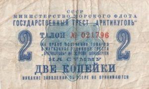 Банкнота 2 копейки 1961 (СССР Шпицберген)