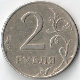 Монета 2 рубля 1997 (Россия, ММД)