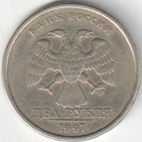Монета 2 рубля 1997 (Россия, СПМД)