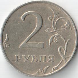 Монета 2 рубля 1998 (Россия, ММД)