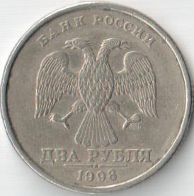 Монета 2 рубля 1998 (Россия, СПМД)
