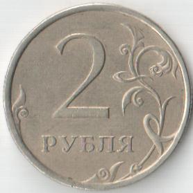 Монета 2 рубля 2006 (Россия, СПМД)