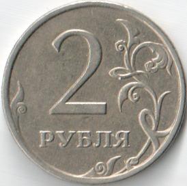 Монета 2 рубля 2007 (Россия, ММД)