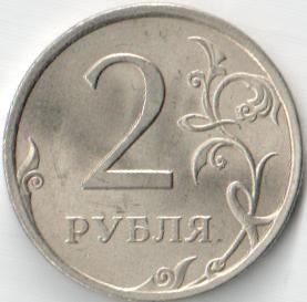 Монета 2 рубля 2007 (Россия, СПМД)