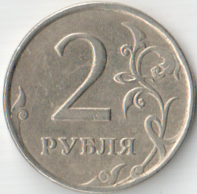 Монета 2 рубля 2008 (Россия, ММД)