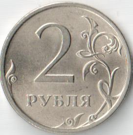 Монета 2 рубля 2008 (Россия, СПМД)