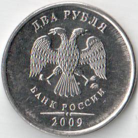 Монета 2 рубля 2009 (Россия, ММД)
