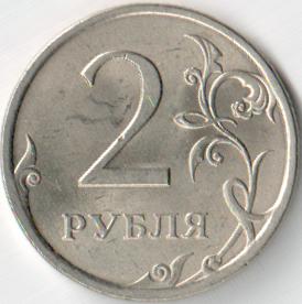 Монета 2 рубля 2009 (Россия, СПМД)