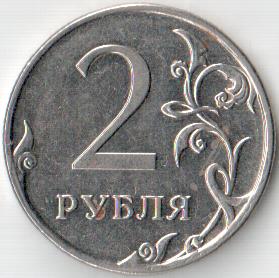 Монета 2 рубля 2010 (Россия, ММД)