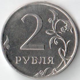 Монета 2 рубля 2012 (Россия, ММД)