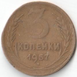 Монета 3 копейки 1957 (СССР)