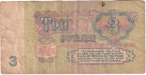 Банкнота 3 рубля 1961 (СССР)