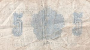 Банкнота 5 копеек 1961 (СССР Шпицберген)