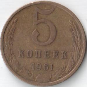 Монета 5 копеек 1961 (СССР)