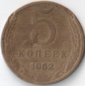Монета 5 копеек 1962 (СССР)