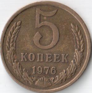 Монета 5 копеек 1976 (СССР)