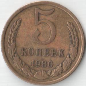 Монета 5 копеек 1980 (СССР)