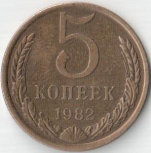 Монета 5 копеек 1982 (СССР)