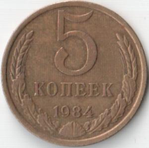 Монета 5 копеек 1984 (СССР)