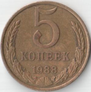 Монета 5 копеек 1988 (СССР)