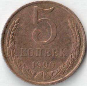 Монета 5 копеек 1990 (СССР)