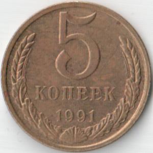 Монета 5 копеек 1991 (СССР, ЛМД)
