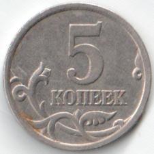 Монета 5 копеек 2003 (Россия, СПМД)